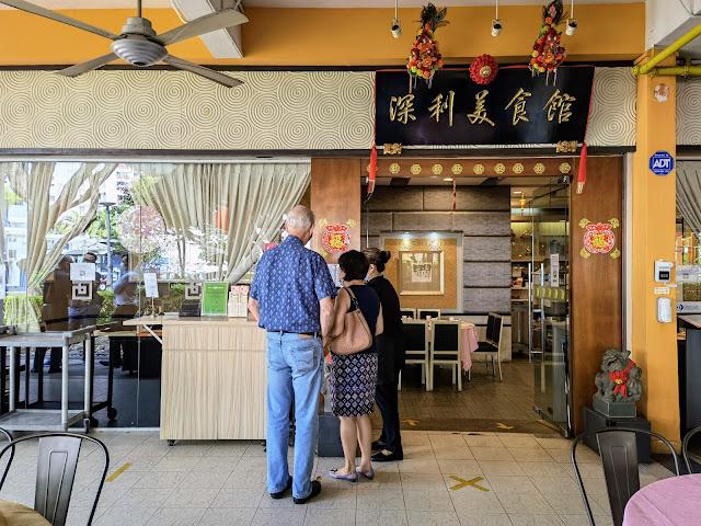 Chin_Lee_Teochew_Restaurant_Blk_115_Bedok_North.