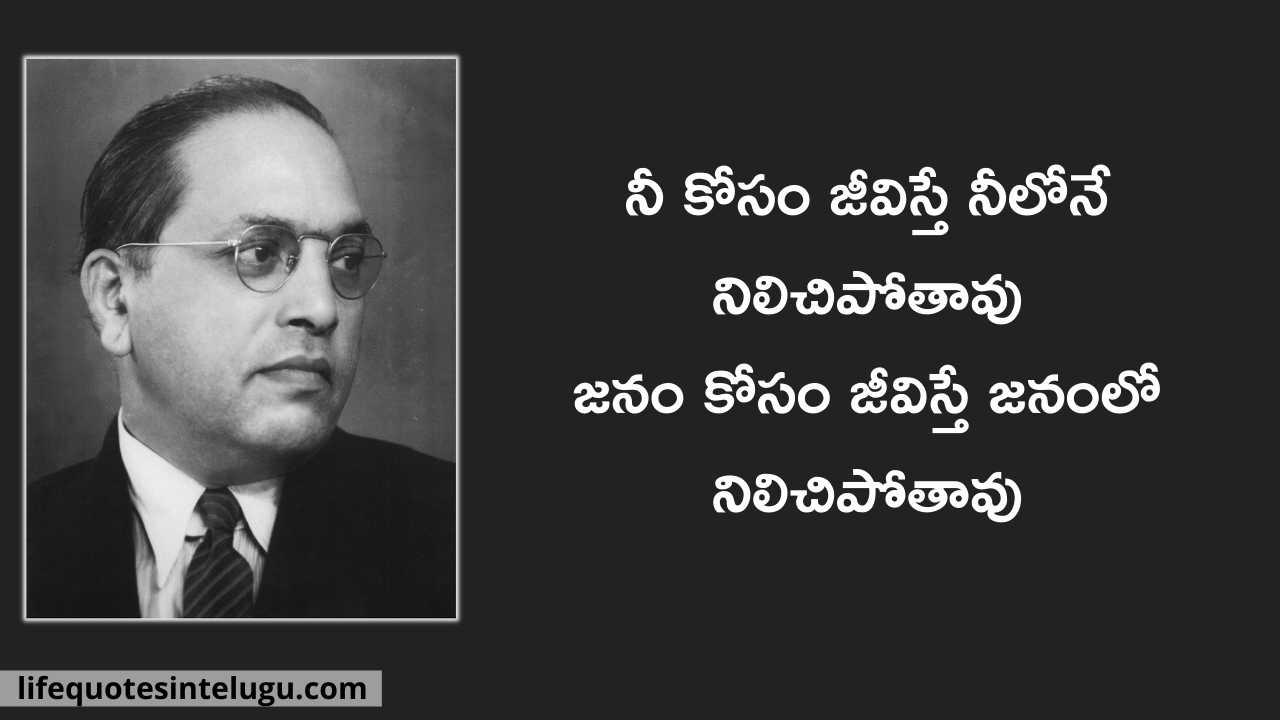 Ambedkar-Quotes-In-Telugu, అంబేడ్కర్ సూక్తులు