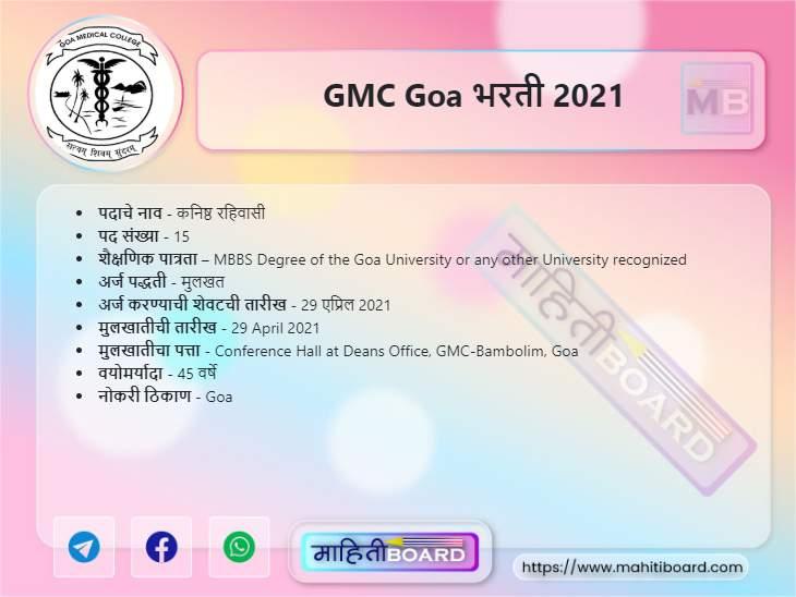 GMC Goa Recruitment 2021