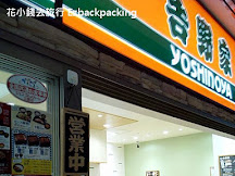 吉野家東京羽田機場店(更新2016年1月)