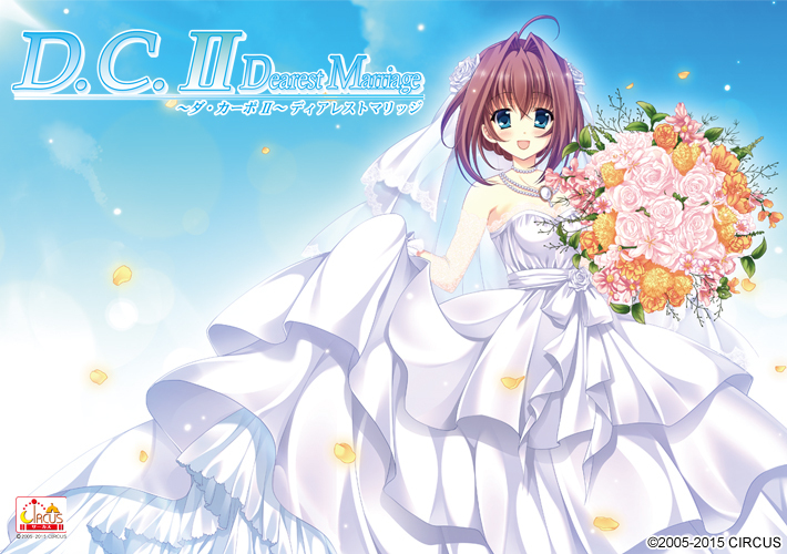 D.C. II ~Da Capo II~ Dearest Marriage [18+][+Manual & Drama CD]