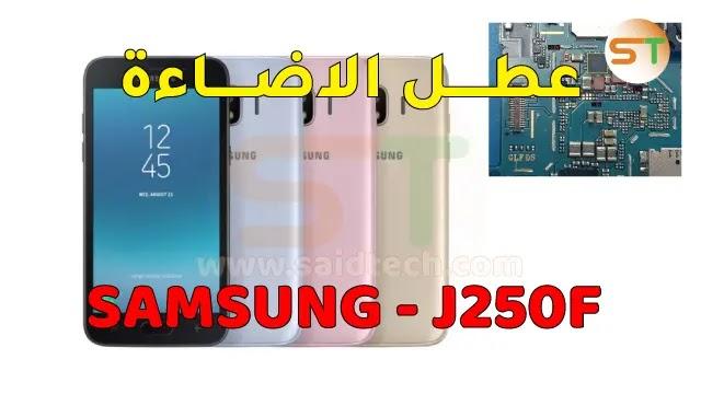 اعطال الاضاءة Samsung J2 2018 J250F