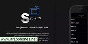 تحميل تطبيق Sybla TV مجانا للأندرويد