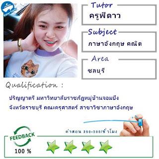 ครูพี่ดาว (ID : 13624) สอนวิชาภาษาอังกฤษ ที่ชลบุรี