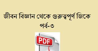 Life Science In Bengali Pdf । জীবন বিজ্ঞান