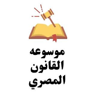احكام محكمه النقض المصرية في اعلان الاحكام