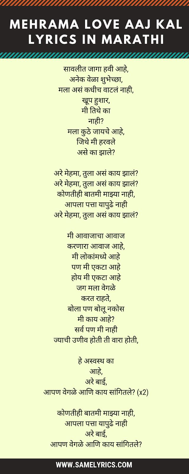 Mehrama Love Aaj Kal Lyrics In Marathi