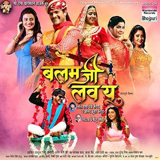 Balam Ji Love You (2018) Bhojpuri Pre-DVDRip – 700 MB