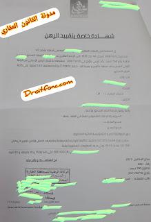 نموذج شهادة خاصة بتقييد الرهن