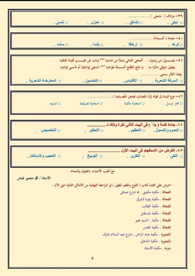 امتحان لغة عربية للصف الثالث الثانوى 2021 نظام جديد أ/ محمد فياض 7