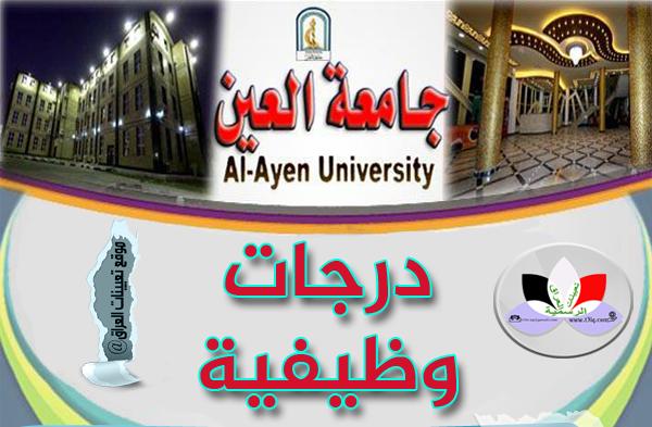 جامعة العين وظائف شاغرة