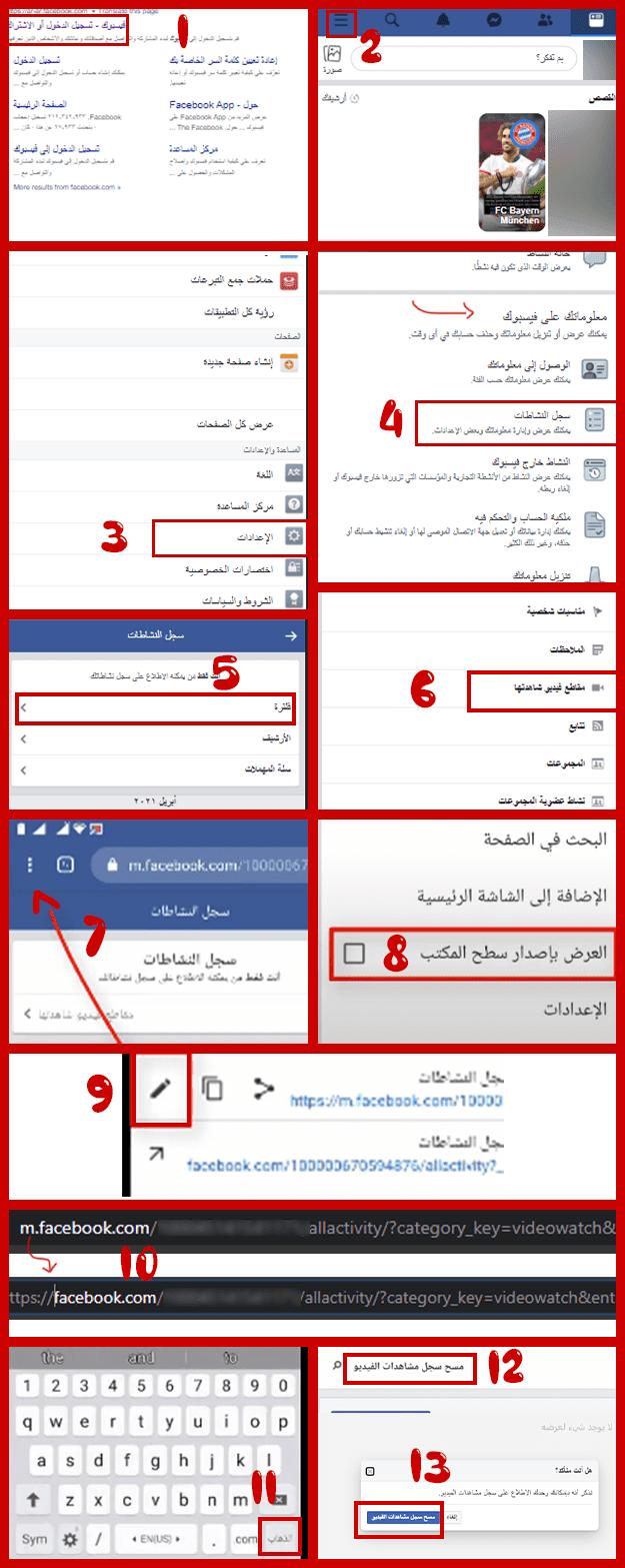 طريقة مسح فيديوهات الفيسبوك بإستخدام الهاتف مرة ودفعة واحدة