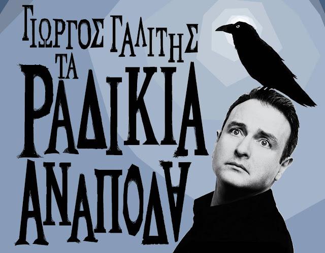 """""""Τα ραδίκια ανάποδα"""" με τον Γιώργο Γαλίτη στο 7ο Φεστιβάλ """"Ερμηνείες στην Ερμιονίδα"""""""