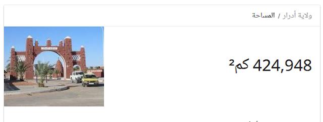 كم تبلغ مساحة ولاية ادرار