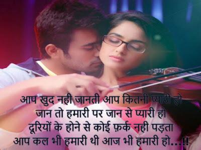 Love-Shayari-For-Girlfriend-in-Hindi