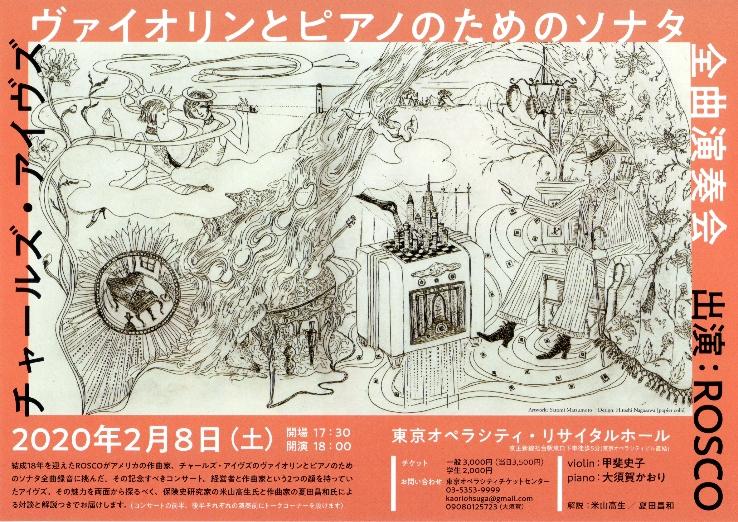 日仏現代音楽協会公式ブログ: 2/8 チャールズ・アイヴズ ヴァイオリン ...