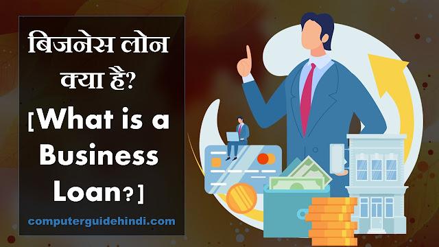 बिजनेस लोन क्या है? [What is a Business Loan?] [In Hindi]