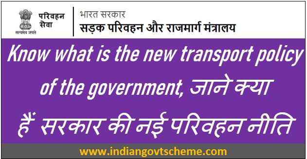 new+transport+policy+of+the+government