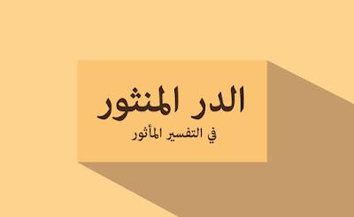 Seluk Belum dan Metode Kitab Tafsir Addurr al-Mansur fi Tafsir bil Matsur