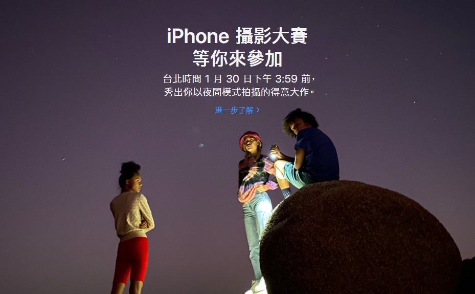 Apple announces iPhone Night mode photo