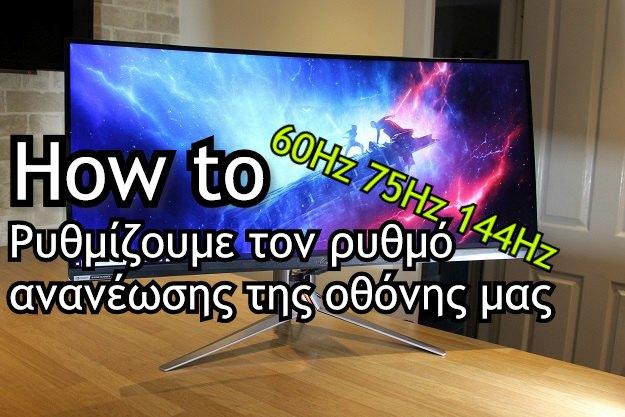 [How to]: Αλλάζουμε τον ρυθμό ανανέωσης της οθόνης μας στα Windows 10 για ομαλότερη κίνηση