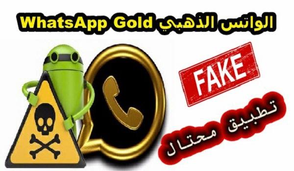 الواتس-الذهبي-WhatsApp-Gold-تطبيق-غير-آمن