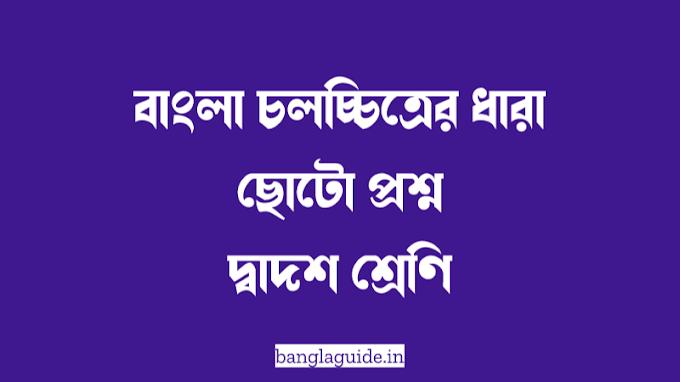 ৭০+ প্রশ্ন বাংলা চলচ্চিত্রের ধারা   দ্বাদশ শ্রেণি   Bangla Chalachitrer Dhara   Short Answer Type Question Answer   PDF Download
