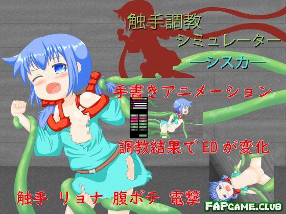 Tentacle Discipline Simulator Shisuka (触手調教シミュレーター -シスカ-)
