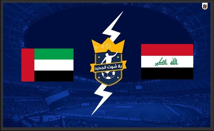 نتيجة مباراة العراق والامارات اليوم يلا شوت في بطولة غرب آسيا تحت 23 سنة