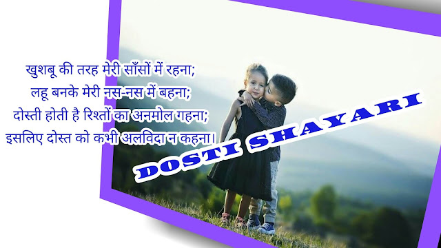 Dosti Shayari In Hindi 2020