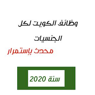 وظائف الكويت لكل الجنسيات محدث بإستمرار