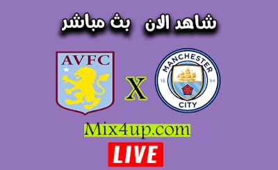 مشاهدة مباراة مانشستر سيتي وأستون فيلا بث مباشر 01-03-2020 في كأس الرابطة الإنجليزية