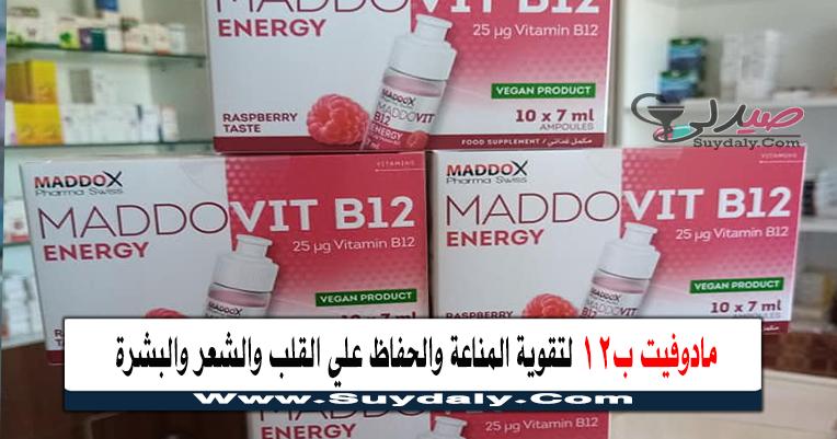 مادوفيت ب 12 Maddovit  أمبول شراب الفوائد والأضرار للشعر والأعصاب والجرعة والسعر 2021 والبدائل
