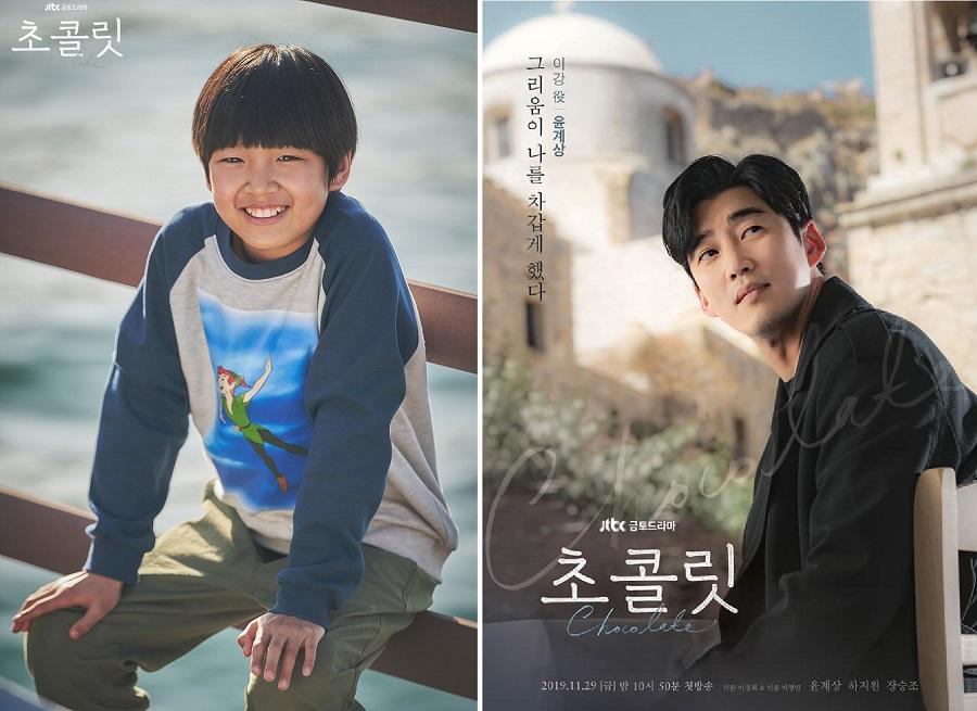 Cast Drama Chocolate 2019 : Yoon Kye-Sang as Lee Kang