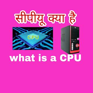 what is a CPU, cpu vs gpu