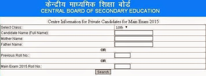 CBSE Private students exam center details
