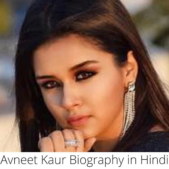 Avneet Kaur Biography in Hindi । अवनीत कौर के जीवन के बारे में