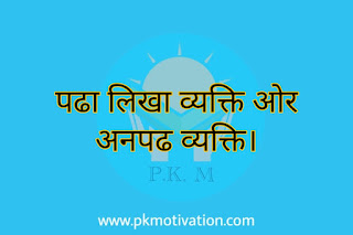 Motivational quotes in hindi. Motivation ki aag.