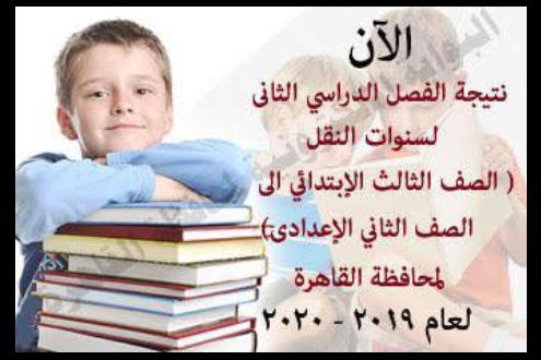 نتيجة الفصل الدراسي الثاني لسنوات النقل للعام الدراسي ٢٠١٩ / ٢٠٢٠ بمحافظة القاهرة