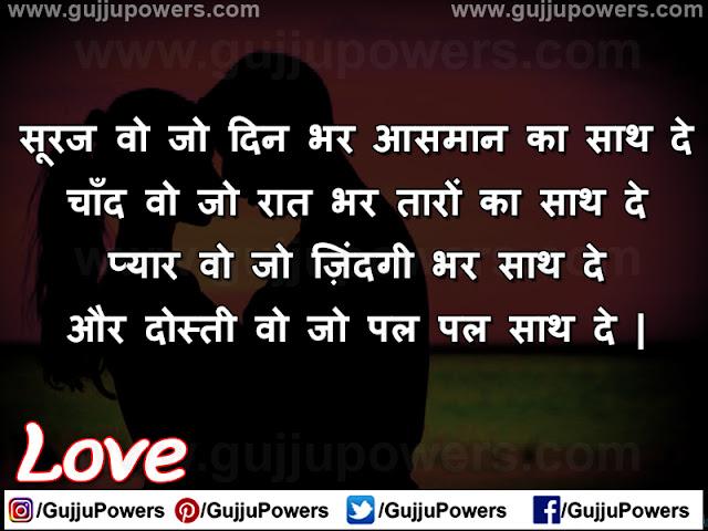 love shayari image gf