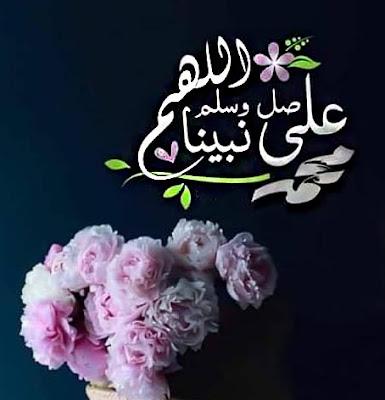 صور اللهم صلي على سيدنا محمد ، الصلاة على النبي محمد