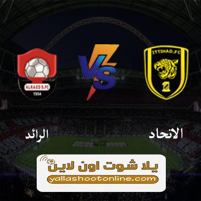 مباراة الاتحاد السعودي والرائد اليوم