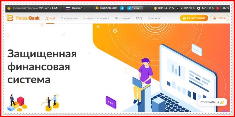 Мошеннический сайт pulsarbank.com – Отзывы, развод, платит или лохотрон? Мошенники PulsarBank