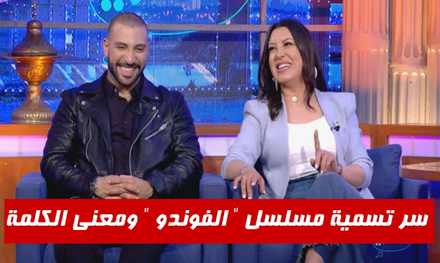 سوسن الجمني تكشف سرّ تسمية مسلسل الفوندو