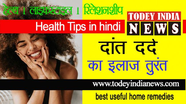 best useful home remedies | दांतों के लिए घरेलू उपाय | Today India News health Tips in hindi