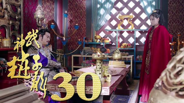 จูล่งเทพสงคราม 《武神赵子龙》 ตอนที่ 30