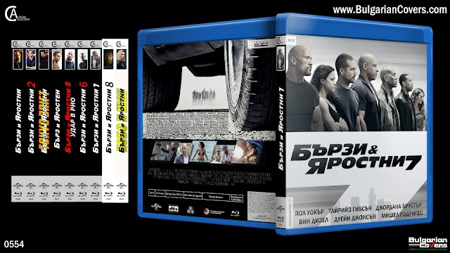 Furious 7 (2015) - R4 Custom Blu-Ray Cover