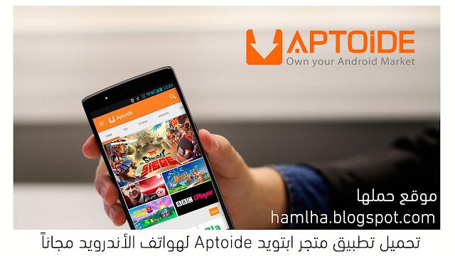 تحميل تطبيق متجر ابتويد Aptoide لهواتف الأندرويد مجاناً