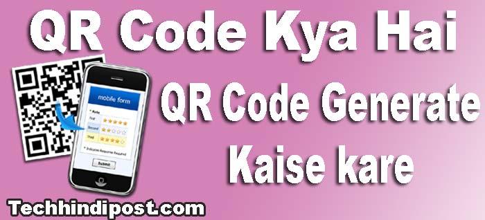 qr code kya hai qr code kaise generate kare