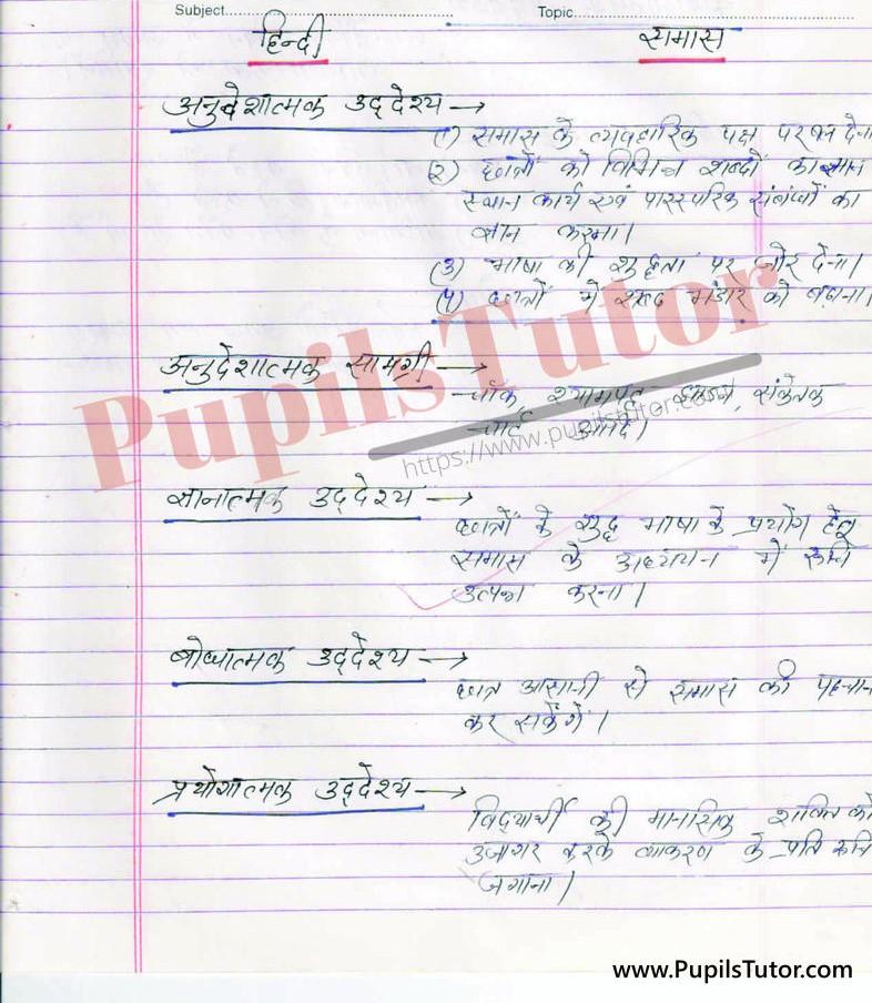 Samas Aur Samas Ke Prakar Lesson Plan in Hindi for B.Ed First Year - Second Year - DE.LE.D - DED - M.Ed - NIOS - BTC - BSTC - CBSE - NCERT Download PDF for FREE